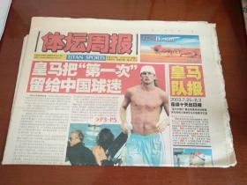 体坛周报  总第1037期  2003.7.23