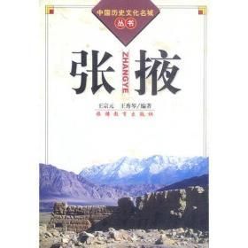 张掖 王宗元,王秀琴 旅游教育出版社 9787563709533