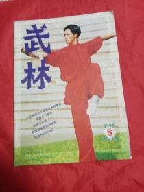 武林1995年第8期