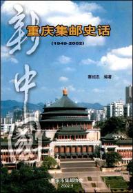 集邮文献-《重庆集邮史话》