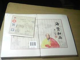 海贤和尚(全新未开封,附光盘)