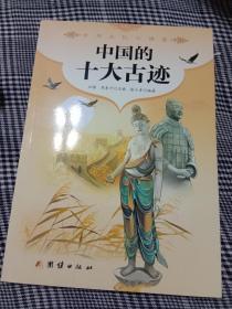 中国的十大古迹