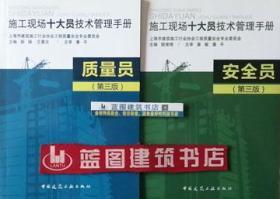 施工现场十大员技术管理手册 质量员+安全员(第三版)套装(2册)9787112197484/9787112190324上海市建筑施工行业协会工程质量安全专业委员会/中国建筑工业出版社