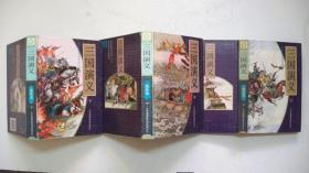 1995年中国连环画出版社出版发行《三国演义》(连环画)上中下共三册、一版二印精装本