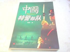 中国特警部队