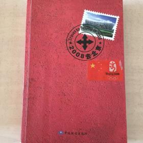 2008去北京:北京奥运旅游指南