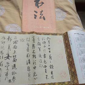 书法杂志,晋王羲之,王献之法帖选,两册