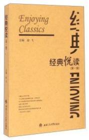 新书--中国现代读书笔记:经典悦读(第一辑)