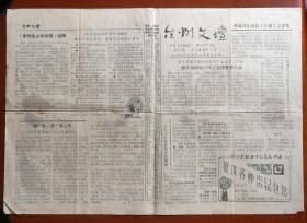 《台州文坛》1988年5月第2期