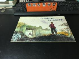 水牢仇.徐恒瑜 绘画【日文版 彩色连环画 16开横开本】