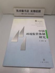 中国环境监管体制研究