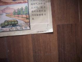 五十年代-云南省交通委员会制【安全驾驶-十条禁令】背面修复过如图!2开大小!