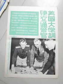 民国时期宣传画宣传图片一张,美国内容(编号12)