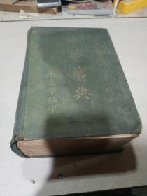 中华药典(中华民国十九年第一版)(品相不好)