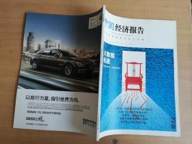 中国经济报告2013年第6期总第044期【实物拍图 品相自鉴】