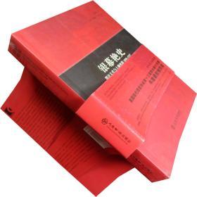 银幕艳史 都市文化与上海电影1896-1937 张真 书籍