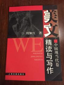 美文精读与写作.中国现当代卷
