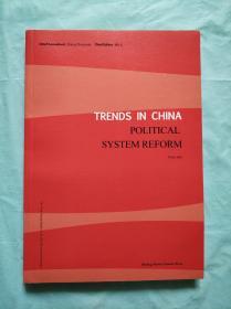 中国的走向. 政治体制改革(英文版)