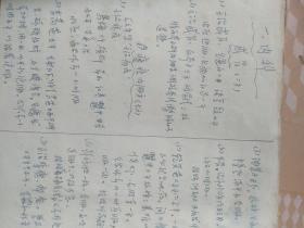 手抄本。(奇方,异方)