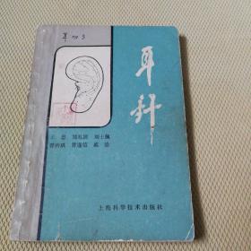 耳针(老中医耳针专家丁育德签名印章)