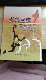街头篮球运动教程...