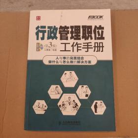 弗布克管理职位工作手册系列 行政管理职位工作手册 第3版