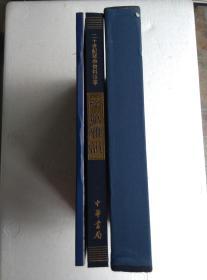 弦歌雅韵:二十世纪琴学资料珍萃  一函一书两碟片。