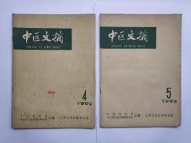 中医文摘(1960年第4、5期)