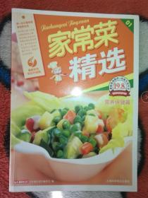 正版 家常菜精选--营养保健篇