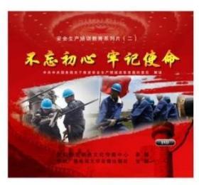 2019年不忘初心 牢记使命 ---中共中央国务院关于推进安全生产领域改革发展的意见 解读2DVD影片碟片y