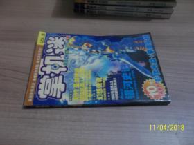 掌机迷2003年VOL.5