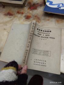 基本实用物理学:最新实用物理学的修订本 1947 上下册