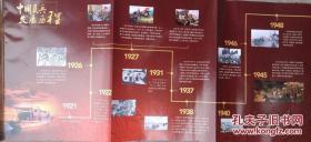 中国民兵(2017年第8期,总第395期,纪念中国人民解放军建军90周年特刊)