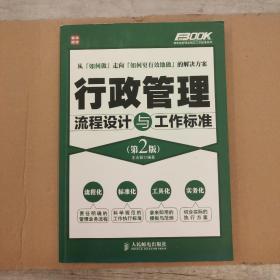 行政管理流程设计与工作标准(第2版)