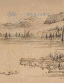 中古陶2019年春季艺术品拍卖会   春华——中国重要书画专场  拍卖图录