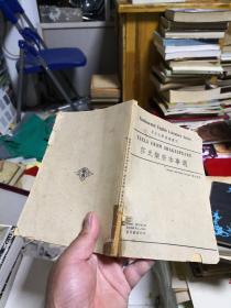 民国37年:英文文学基础丛刊-莎氏乐府本事选  差不多八五品      H3