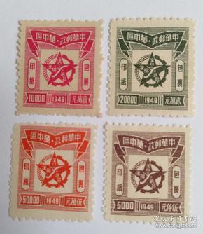 华中包裹印纸邮票4枚合售