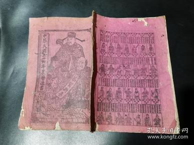 中華民國三十六年農歷通書(插圖本)民國原版現貨