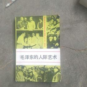毛泽东的人际艺术