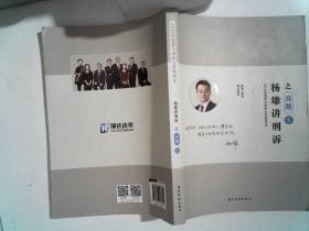 2018年国家法律职业资格考试:杨雄讲刑诉之 真题 5