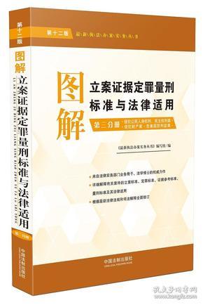 图解立案证据定罪量刑标准与法律适用(第十二版第三分册)