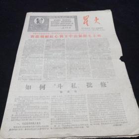 文革小报。(星火)第一百七十期