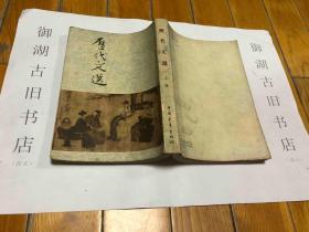 历代文选(上)册  85新