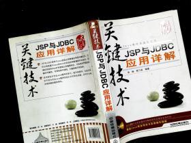 关键技术:JSP与JDBC应用详解