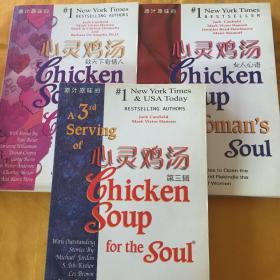 心灵鸡汤(第三辑、致天下有情人、女人心语)3本合售