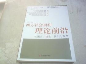 西方社会福利理论前沿:论国家、社会、体制与政策