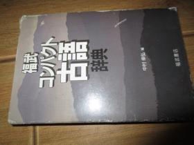 福武コンパクト古语辞典