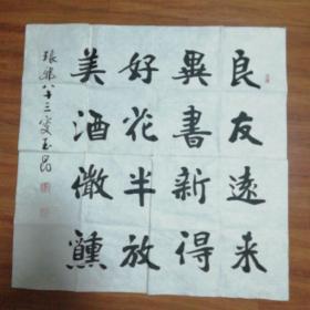 惠玉昆书法