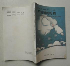 九年义务教育五年制小学语文自读课本--冬姑娘的礼物-参观莫高窟-洞庭秋月