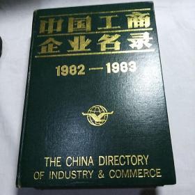 中国工商企业名录1982-1983